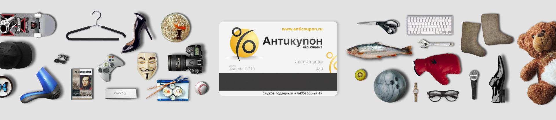 Антикупон-разработка-фирменного-стиля-компании
