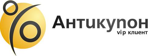 Антикупон-разработка-логотипа-компании