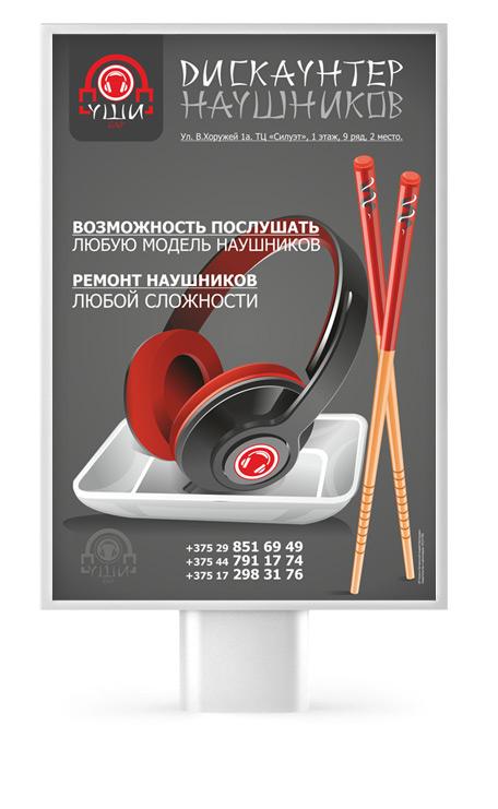 Разработка-дизайна-рекламных-материаловУши-Бар