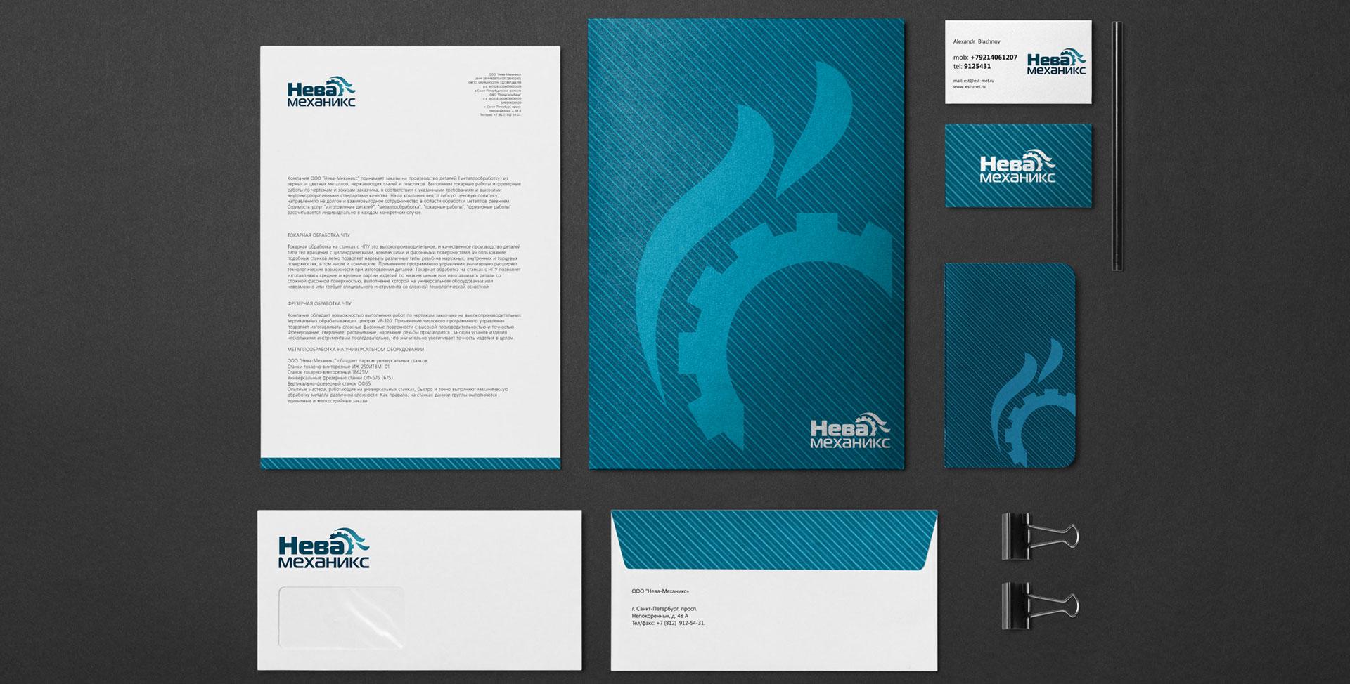 Нева-Механикс-разработка-логотипа-и-фирменного-стиля-металообрабатывающей-компании