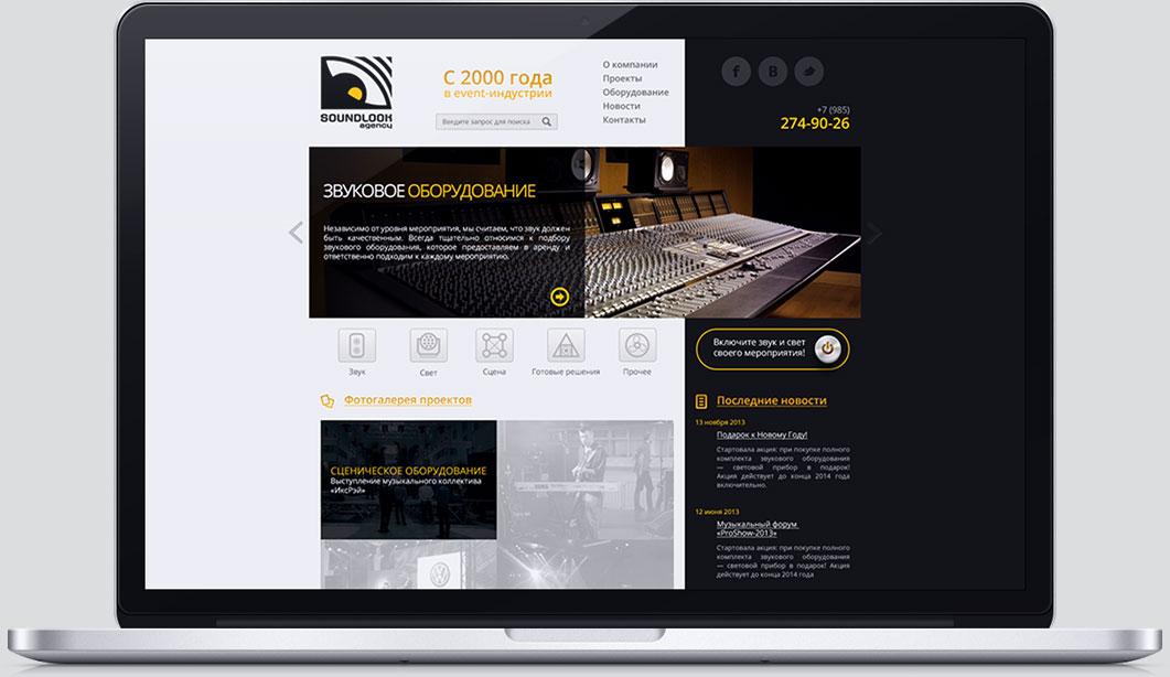Soundlook-разработка-сайта-компании-по-техническому-обслуживанию-мероприятий