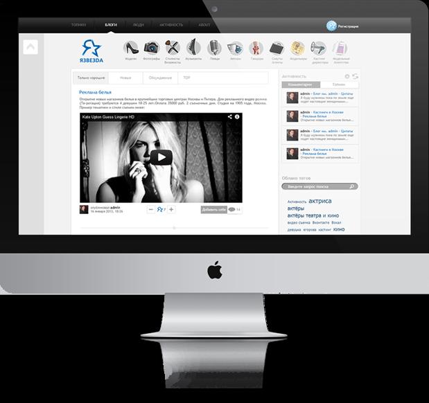 Язвезда-дизайн-портала-творческих-людей