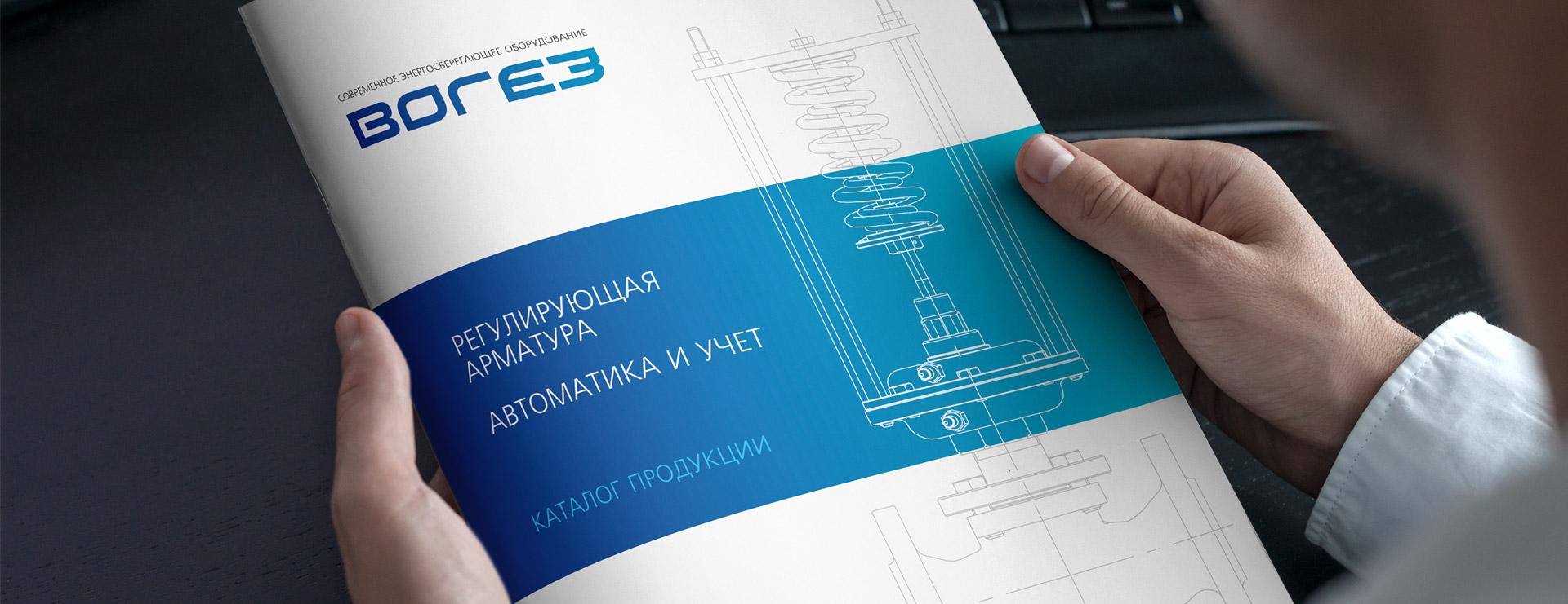 Разработка-каталога-продукции-Вогез