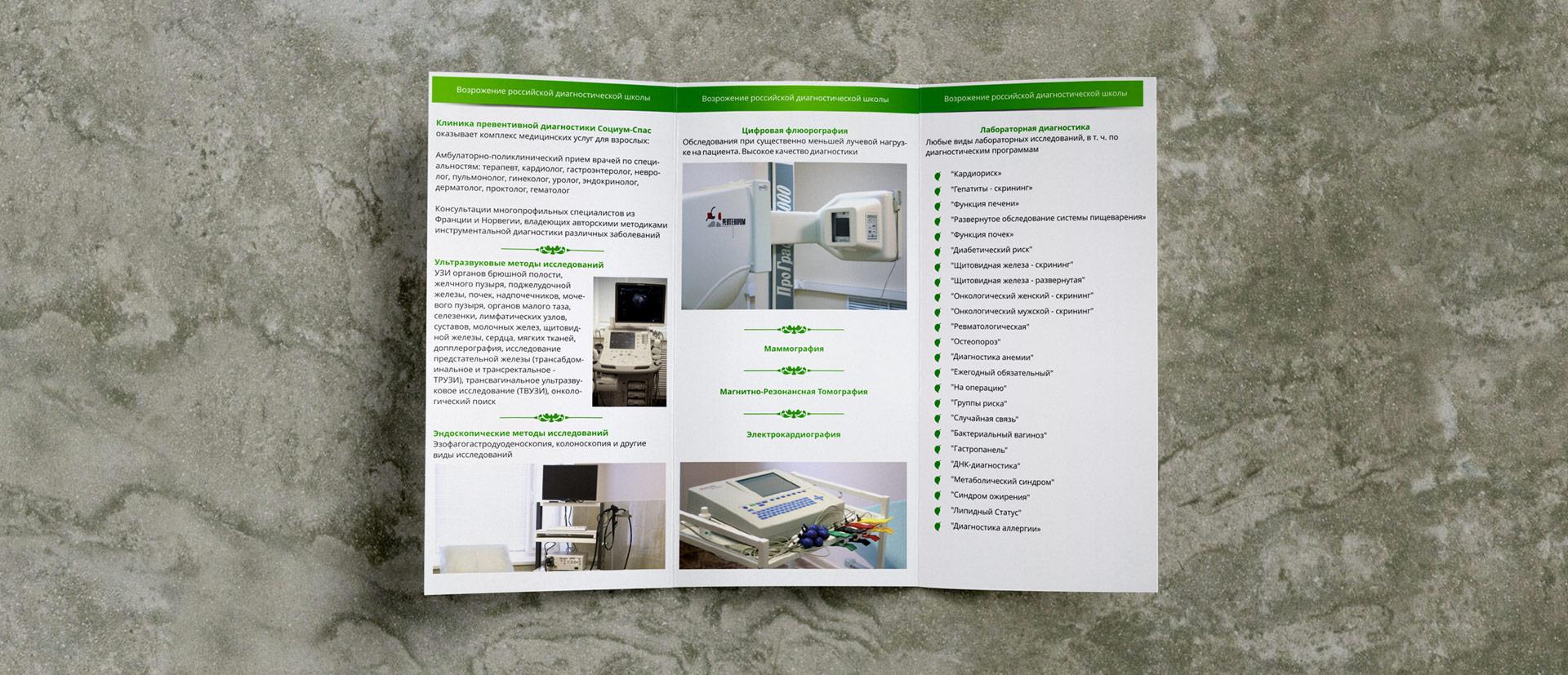 Социум-Спас-дизайн-рекламных-материалов
