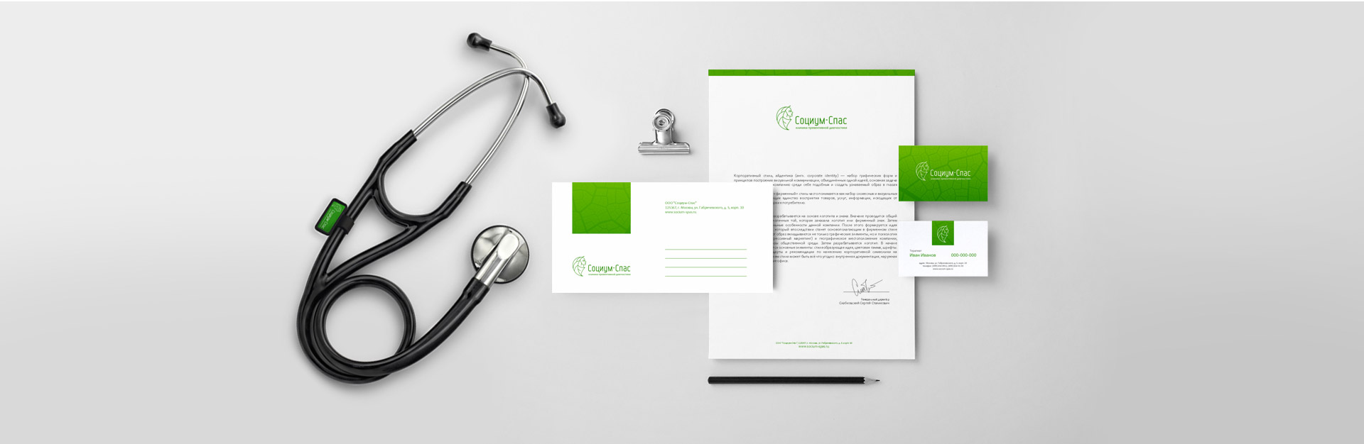 Социум-Спас-разработка-фирменного-стиля-клиники