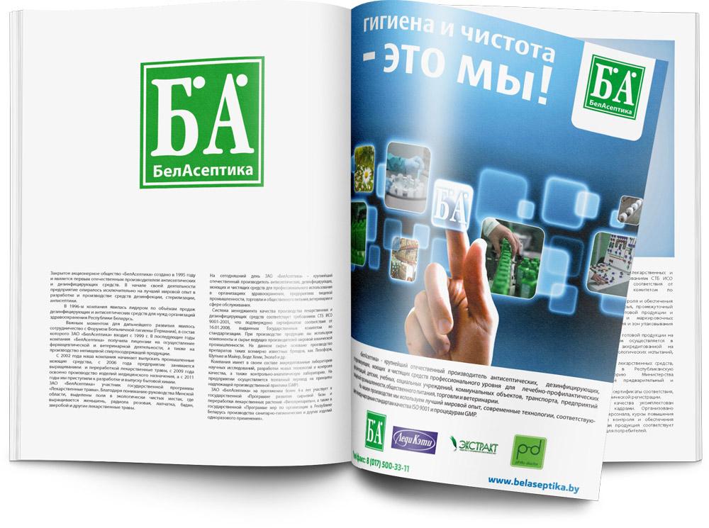 Беласептика-рекламная-полиграфия
