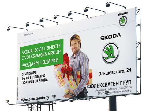 Дизайн-рекламной-кампании-Škoda