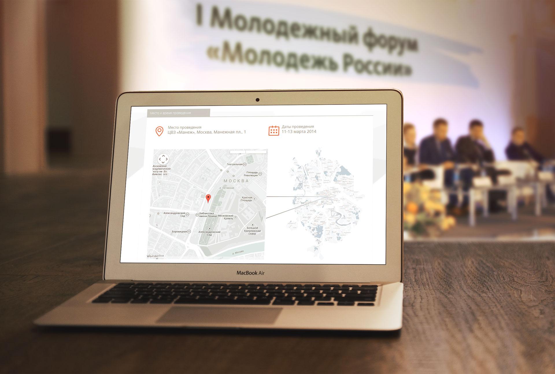 Дизайн-сайта-молодежного-форума-РосМолЭкспо