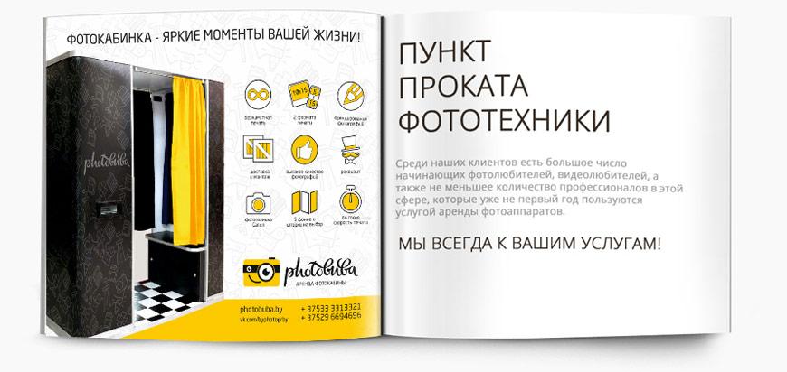 Photobuba-дизайн-рекламной-полиграфии