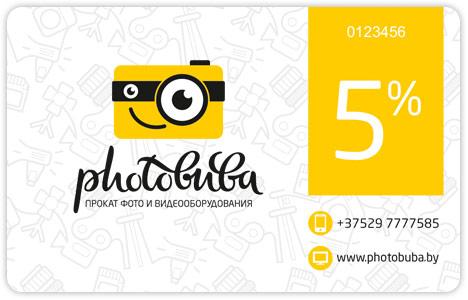 Photobuba-разработка-дизайна-дисконтных-карт