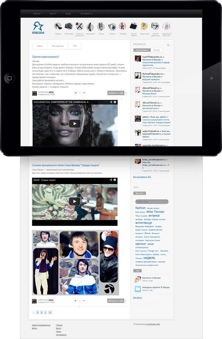 Разработка-дизайна-страниц-портала-Я-звезда