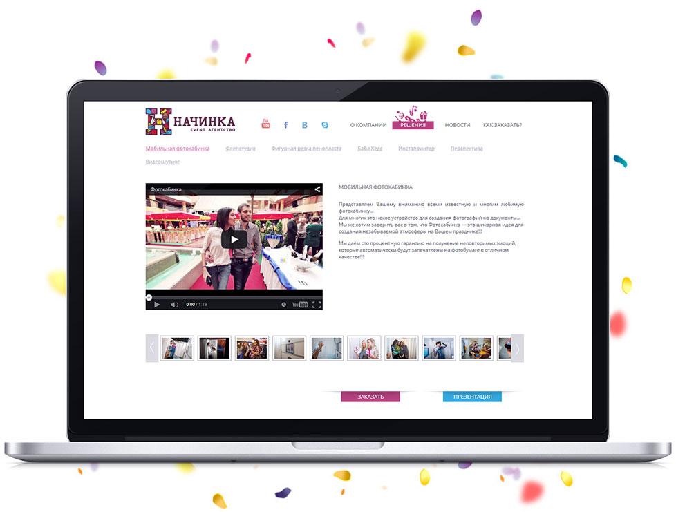 Разработка-сайта-праздничного-агентства-Начинка