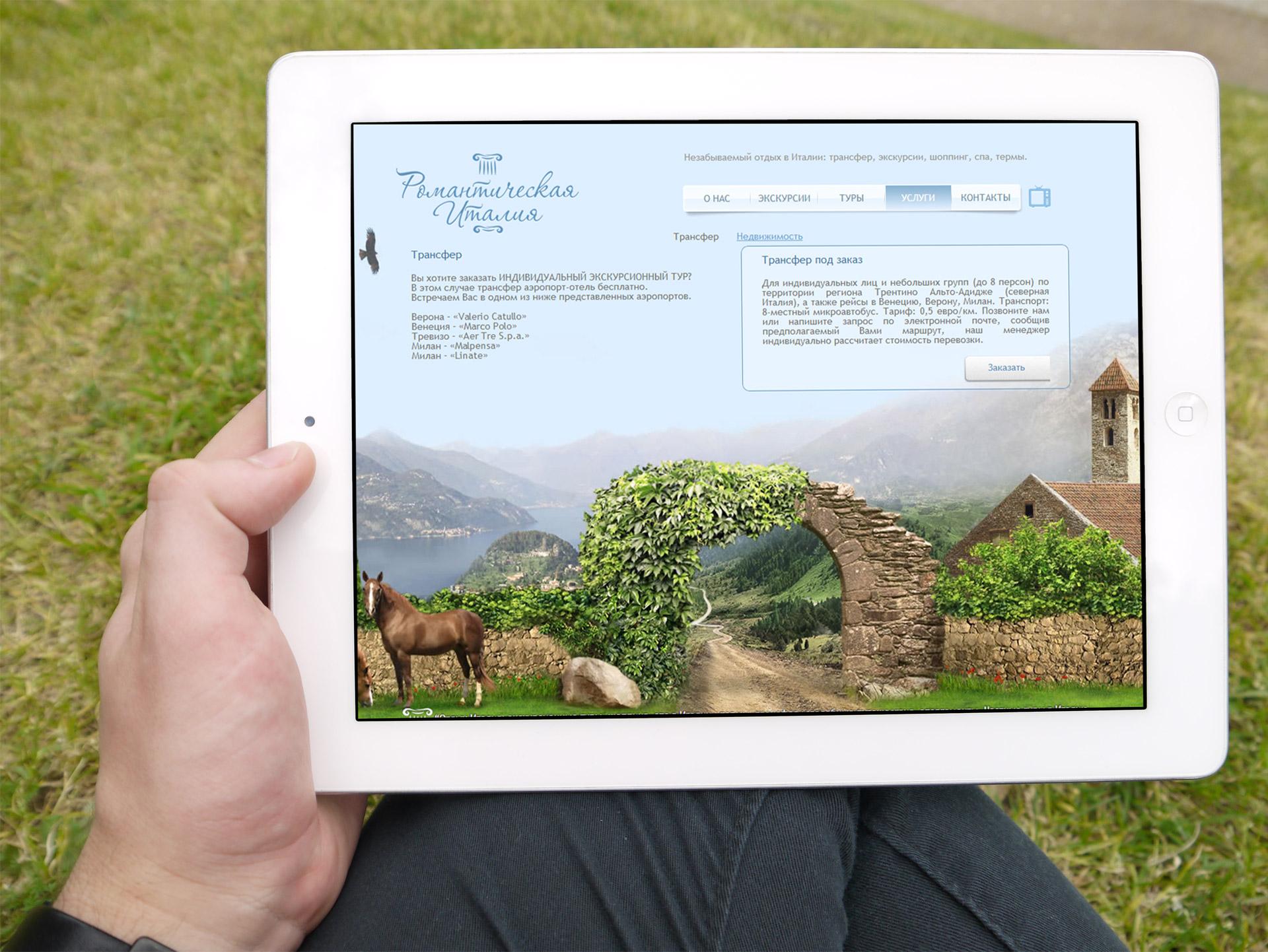 Разработка-туристического-сайта-Романтическая-Италия