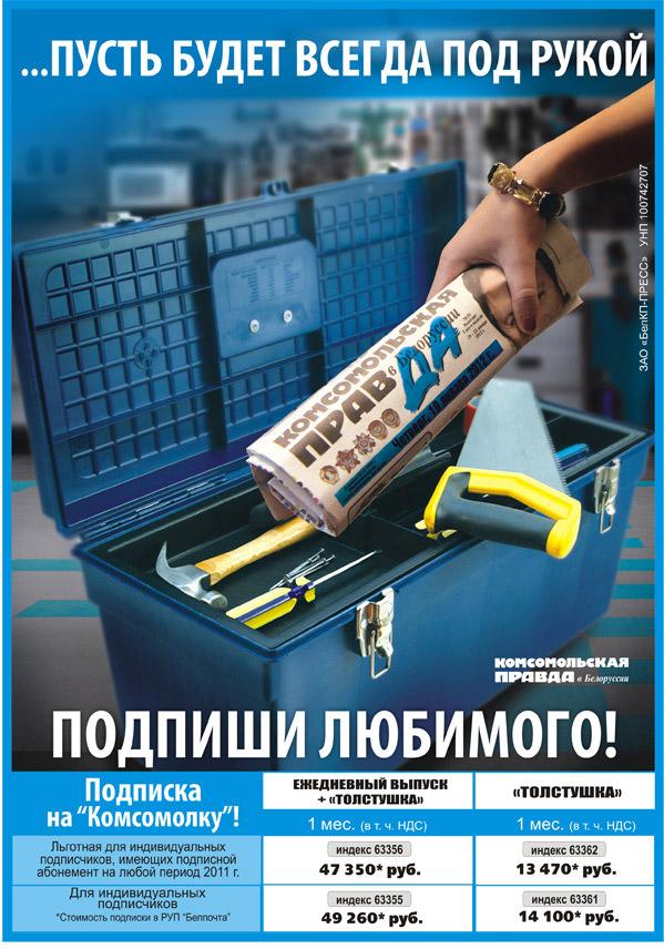 Рекламный-макет-Комсомольская-Правда-в-Белоруссии