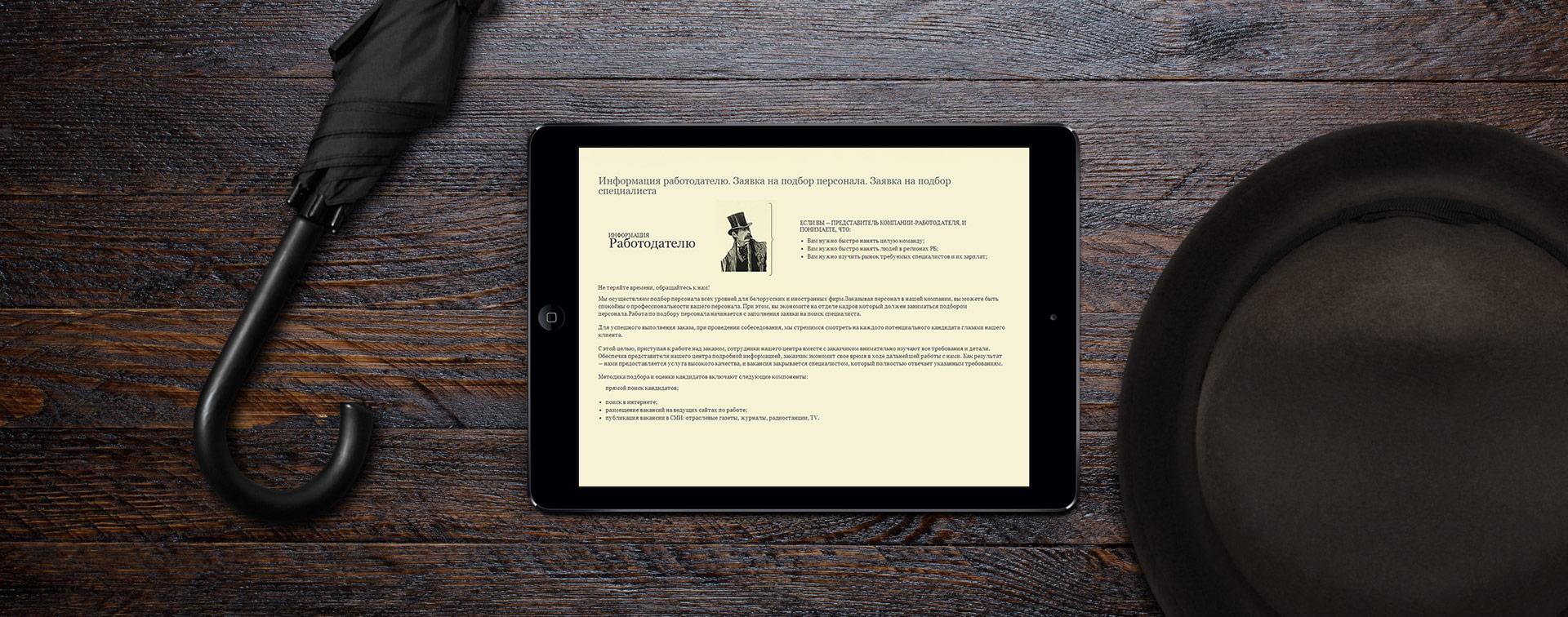 Сайт-кадрового-агентства-Кадровый-советник-дизайн