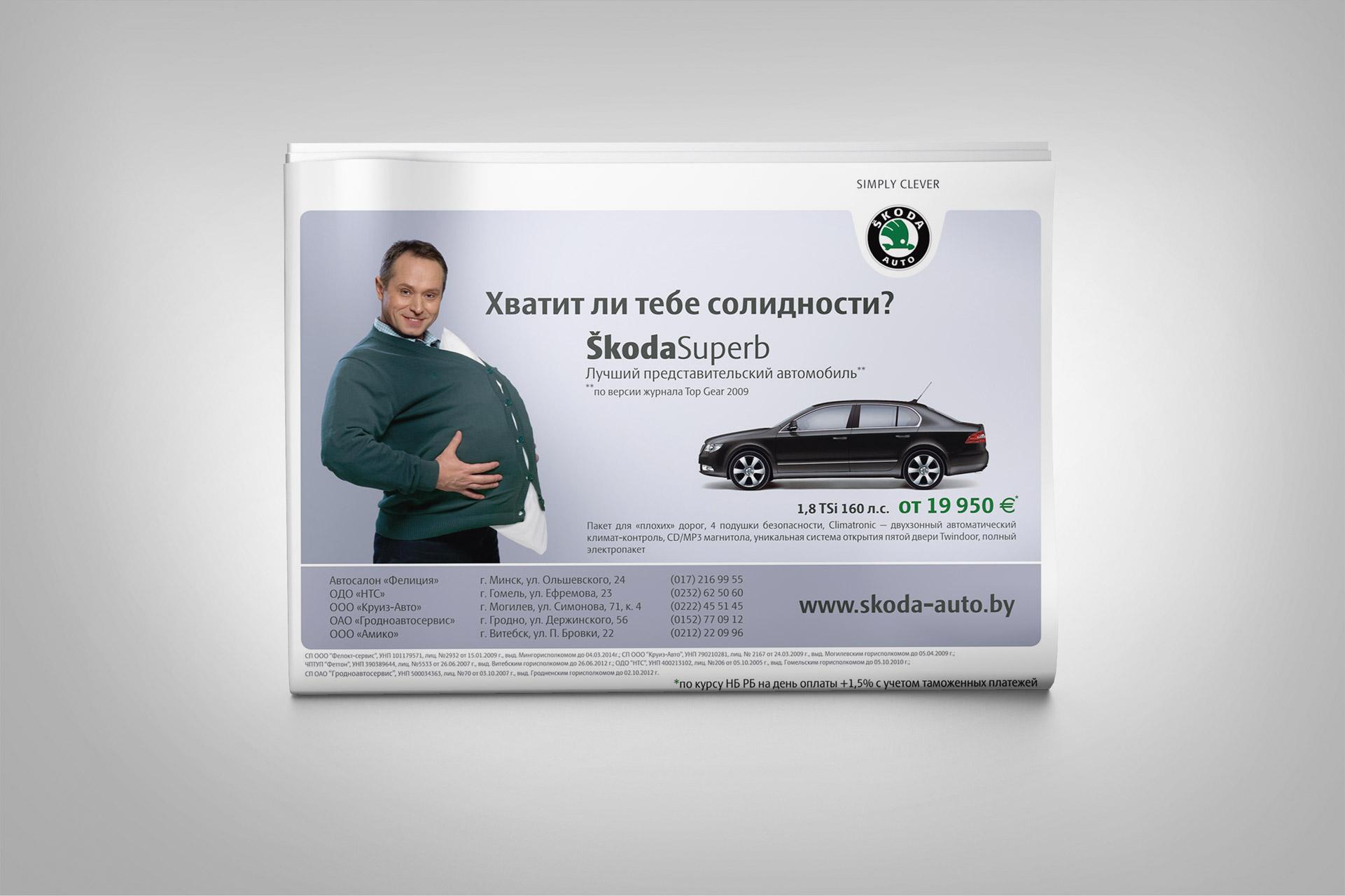 Skoda-хватит-ли-тебе-солидности-адаптация-рекламной-кампании