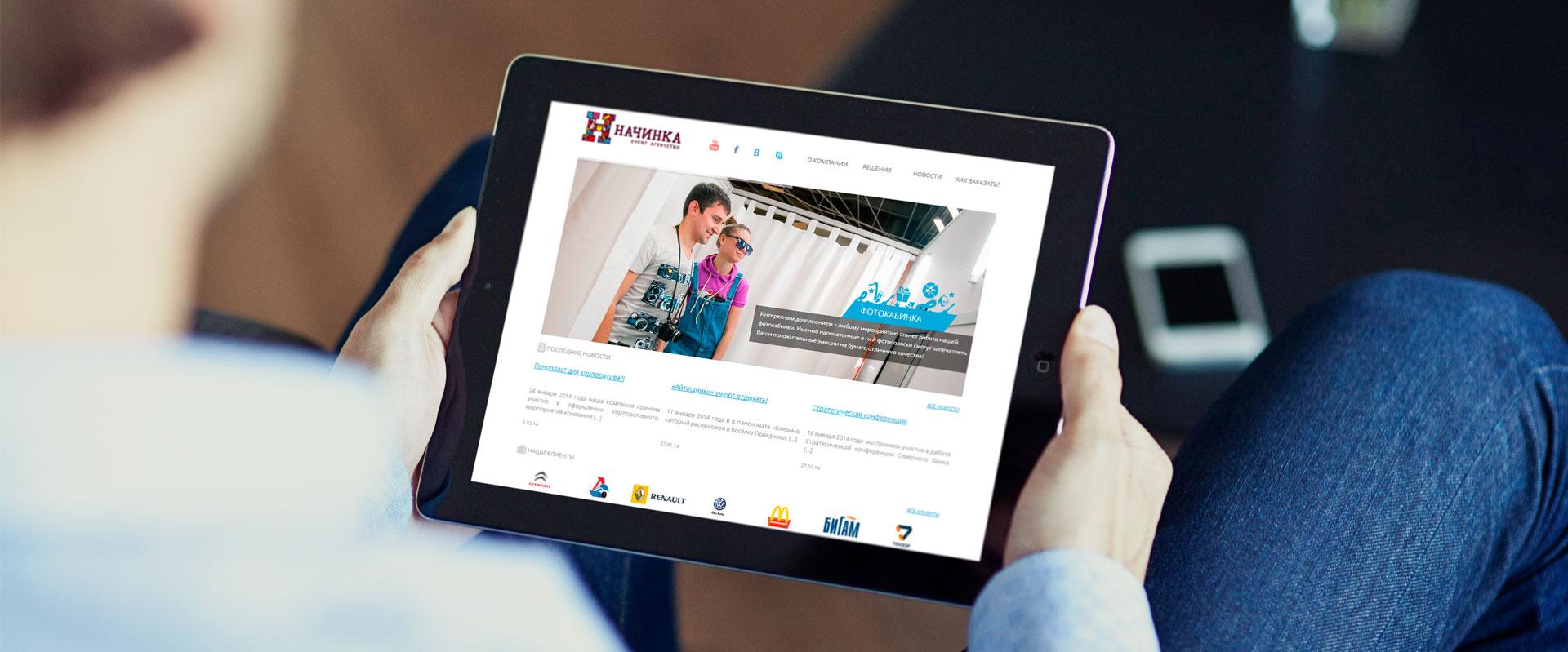 Создание-сайта-ивет-агентства-Начинка