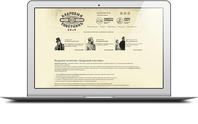 Создание-сайта-кадровго-агентства