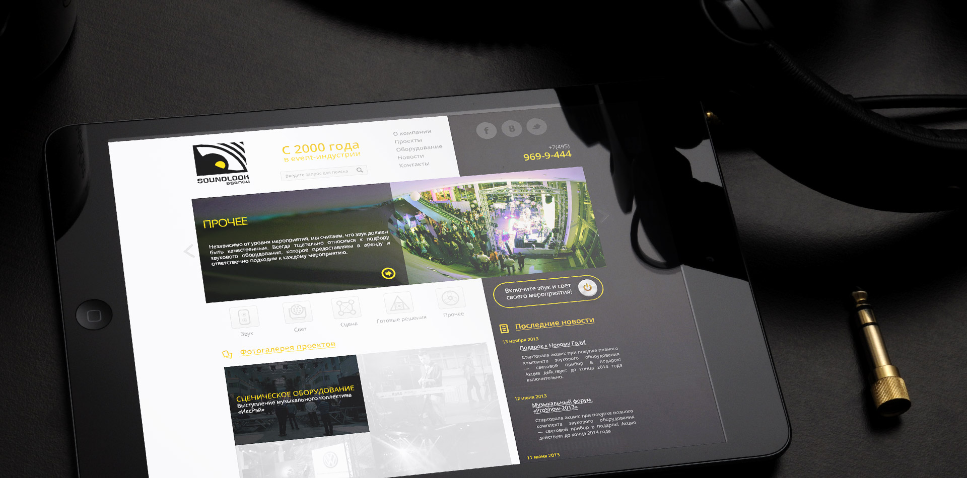 Разработка-сайта-Soundlook