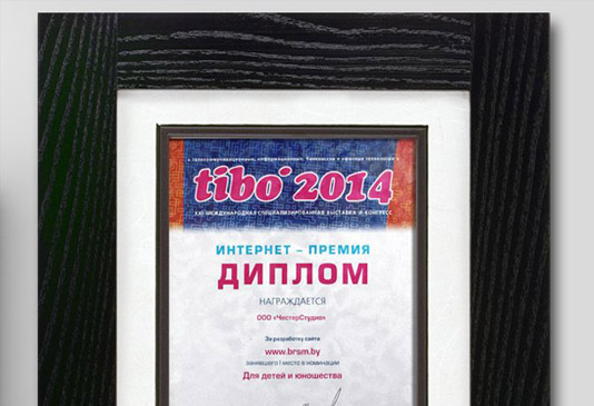 TIBO-2014-ChesterStudio