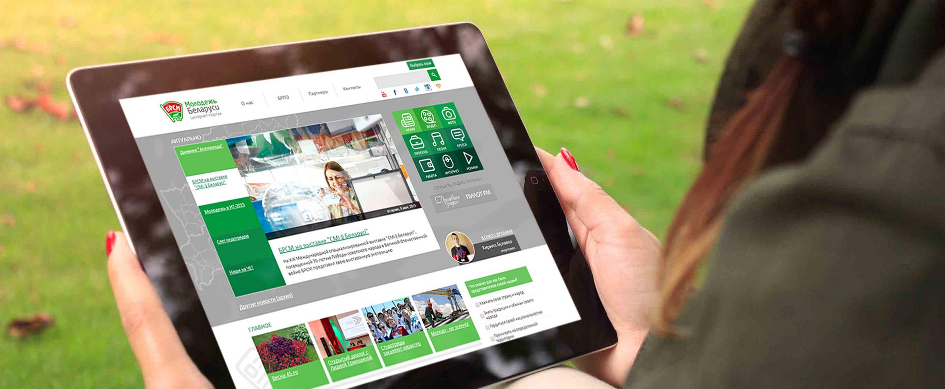 БРСМ-разработка-сайта-молодежи-Беларуси