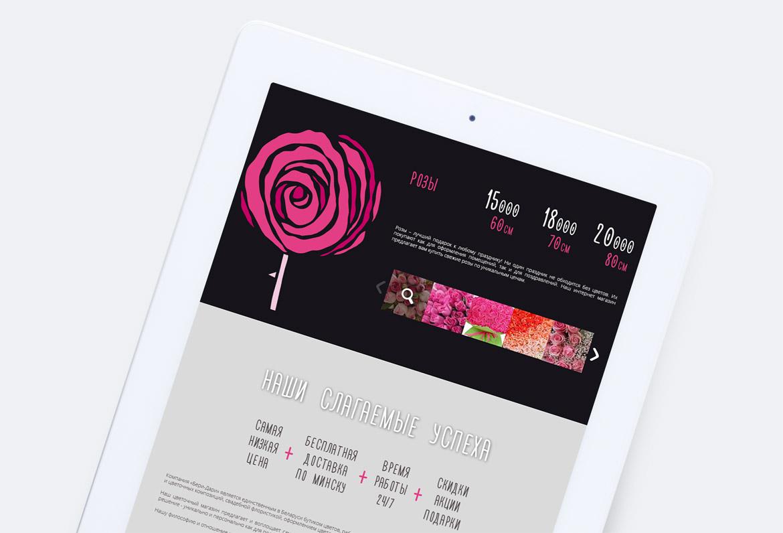 Бери-Дари-создание-сайта-бутика-цветов