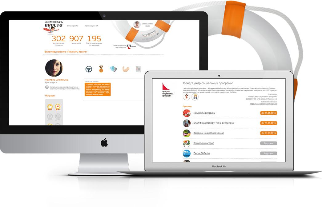 Дизайн-социального-сайта-помогать-просто