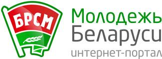 Молодежь-Беларуси-БРСМ-логотип