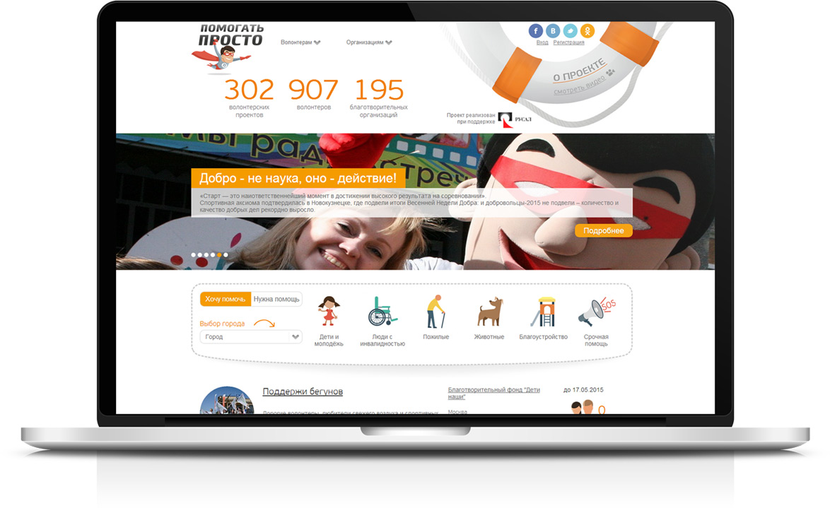 Помогать-просто-дизайн-главной-страницы-сайта