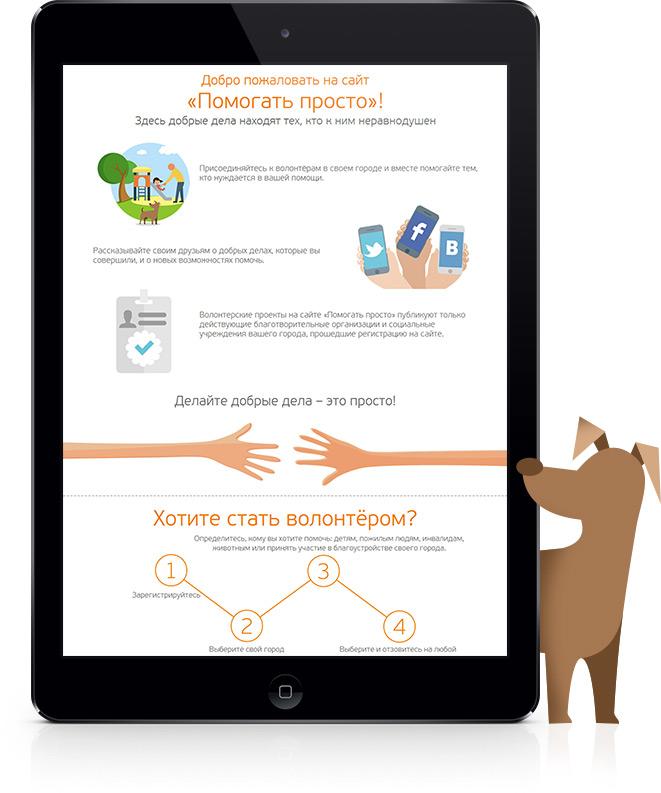 Разработка-дизайна-страниц-сайта-помогать-просто