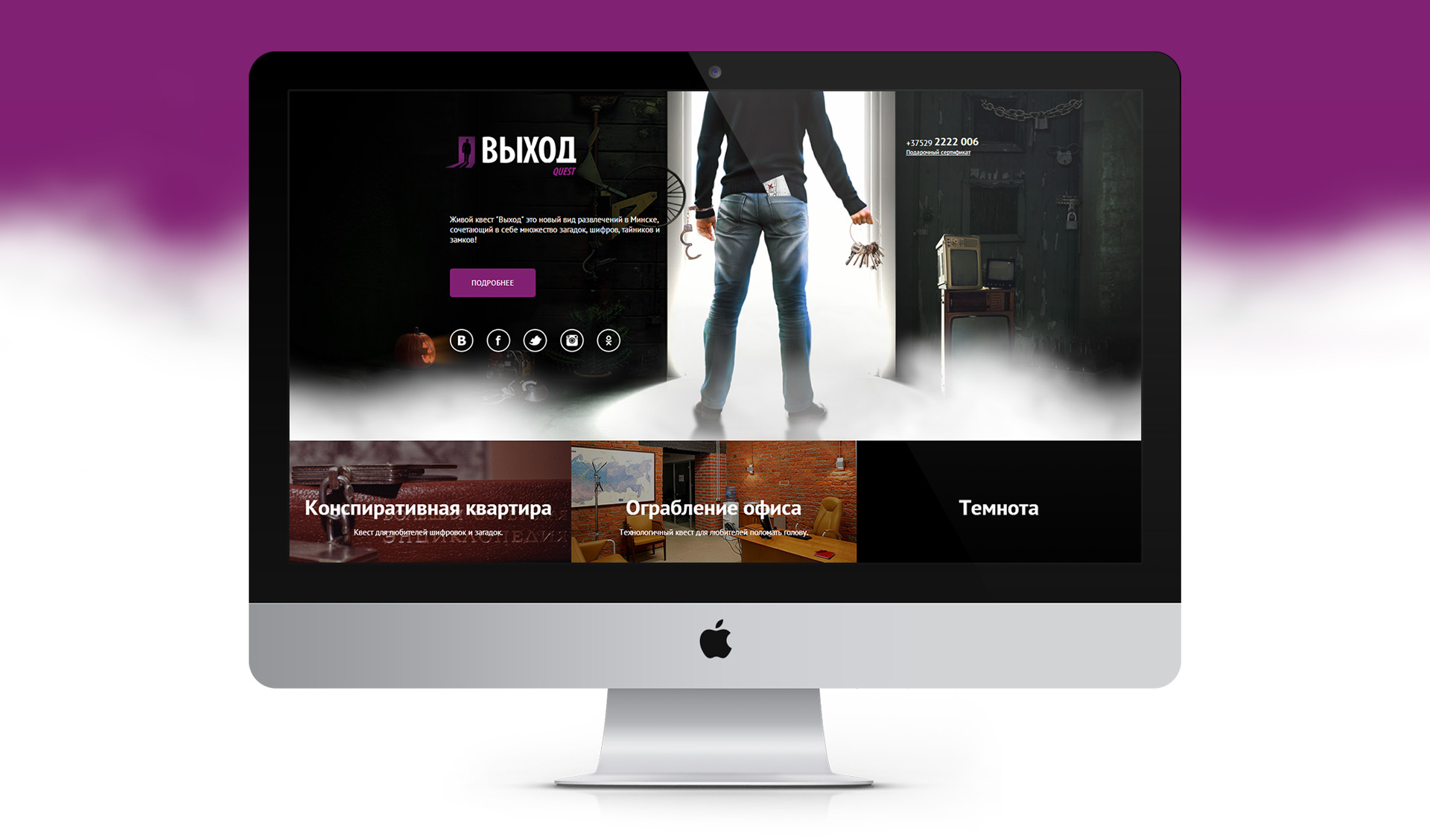 Разработка-сайта-quest-игр-Выход