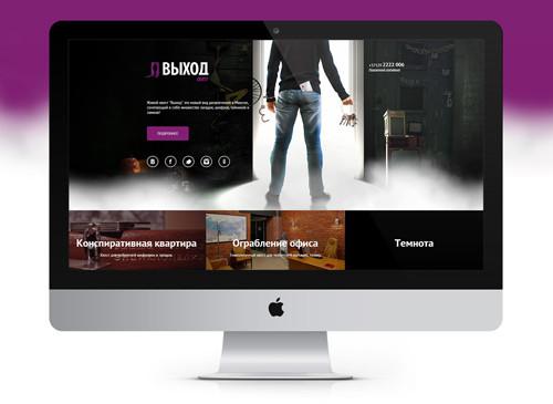 Создание-адаптивного-сайта-квест-игр-Выход