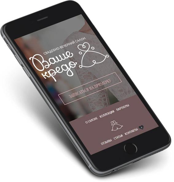 Ваше-кредо-разработка-адаптивного-сайта-свадебного-салона