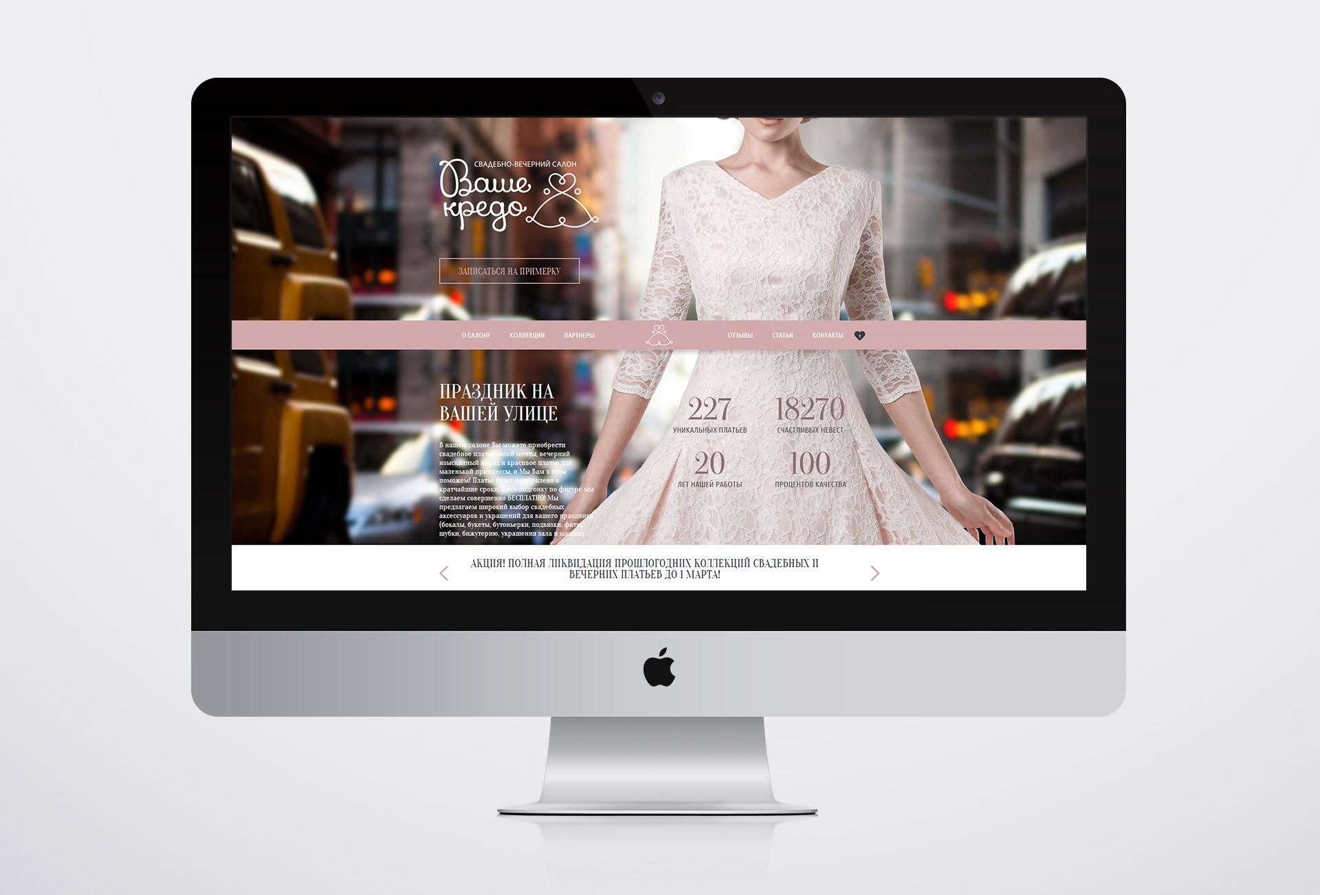 Ваше-кредо-создание-сайта-свадебного-салона