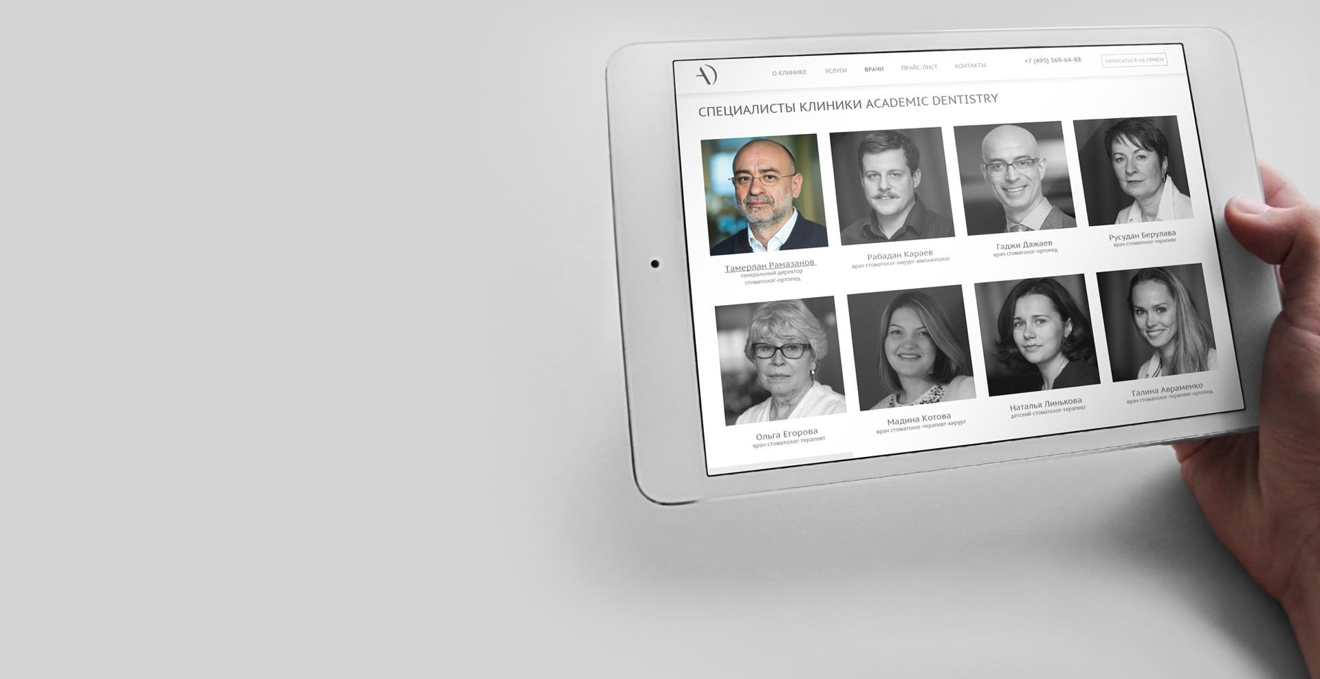 Адаптивный-дизайн-сайта-элитной-стоматологии