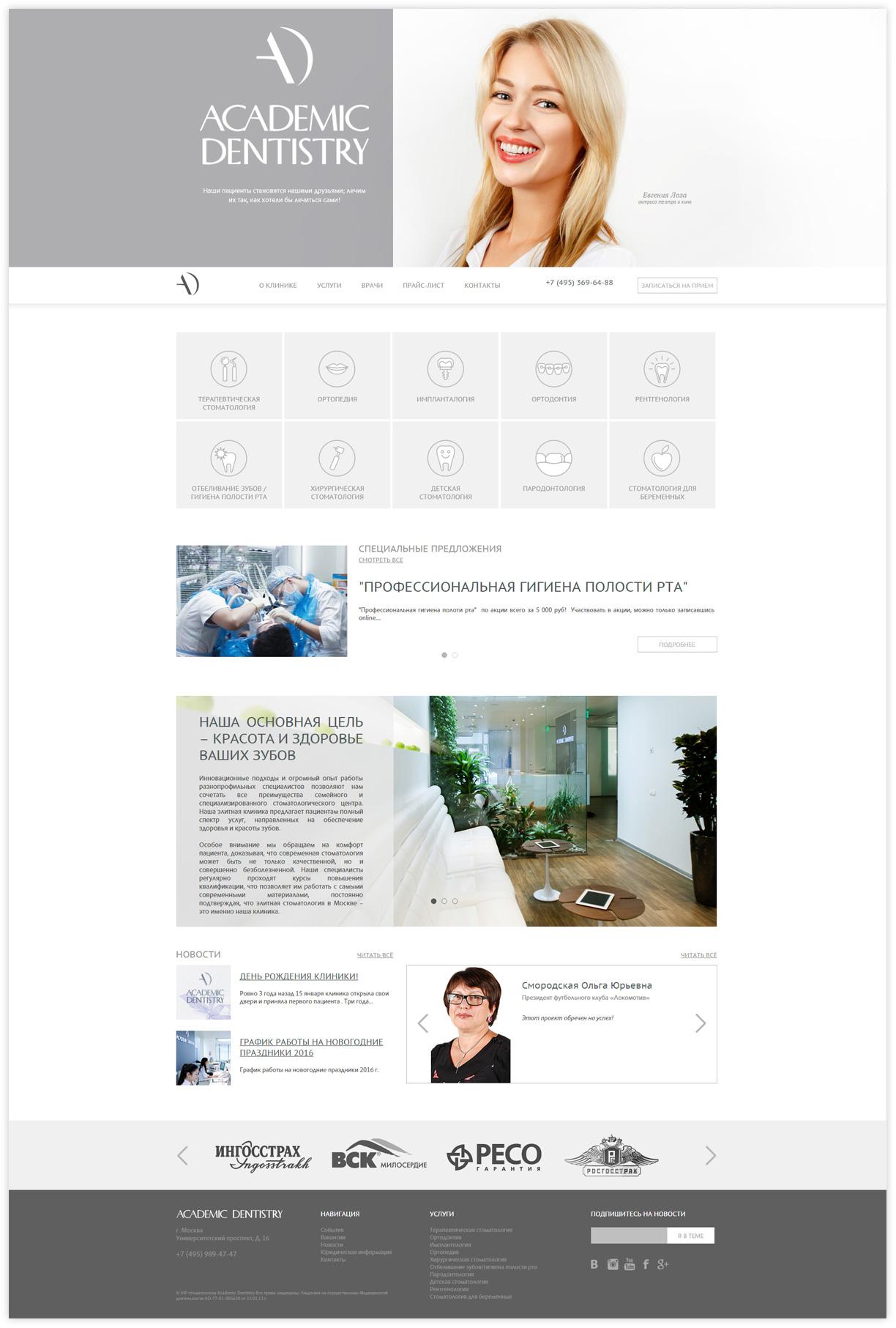 Адаптивный-дизайн-сайта-стоматологии