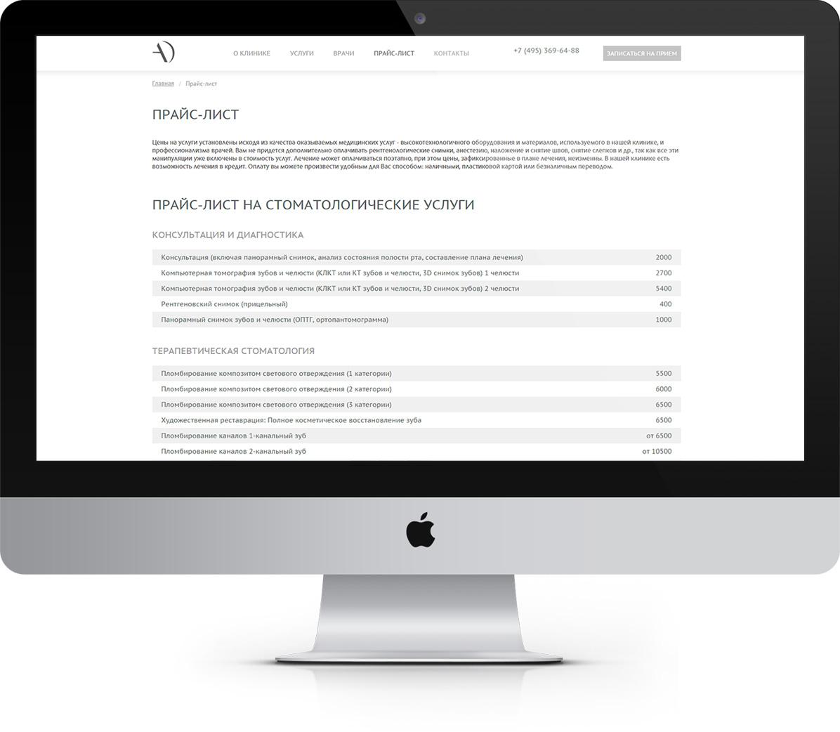 Дизайн-страниц-сайта-стоматологии