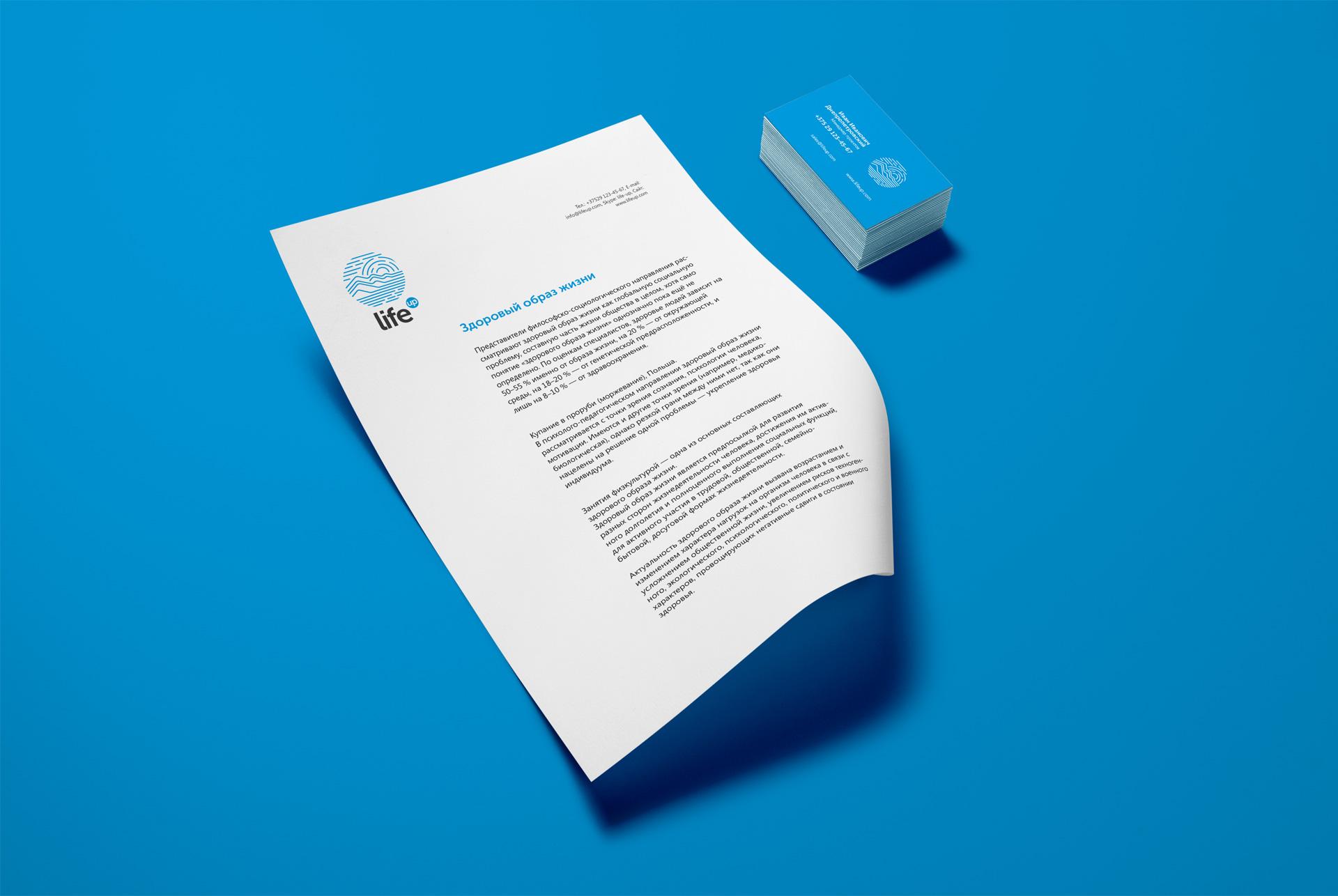 LifeUp-дизайн-деловой-документации