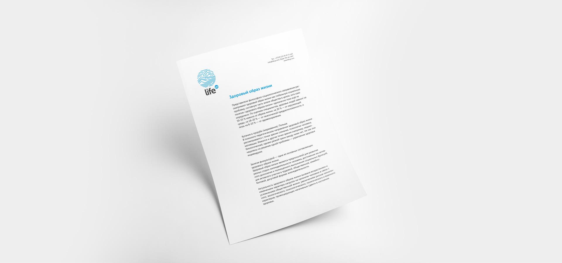 LifeUp-дизайн-фирменного-бланка