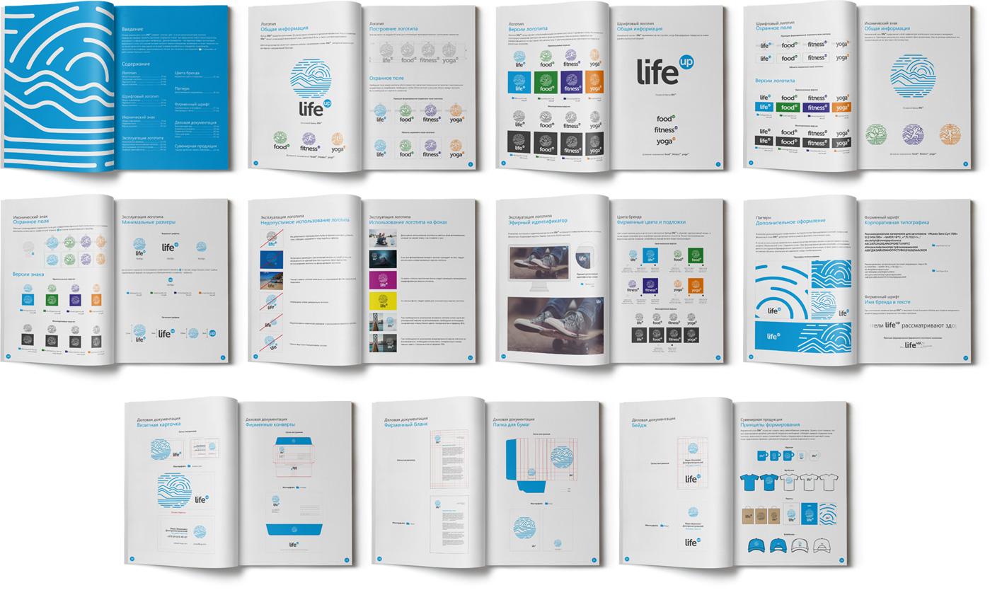 LifeUp-разработка-брендбука