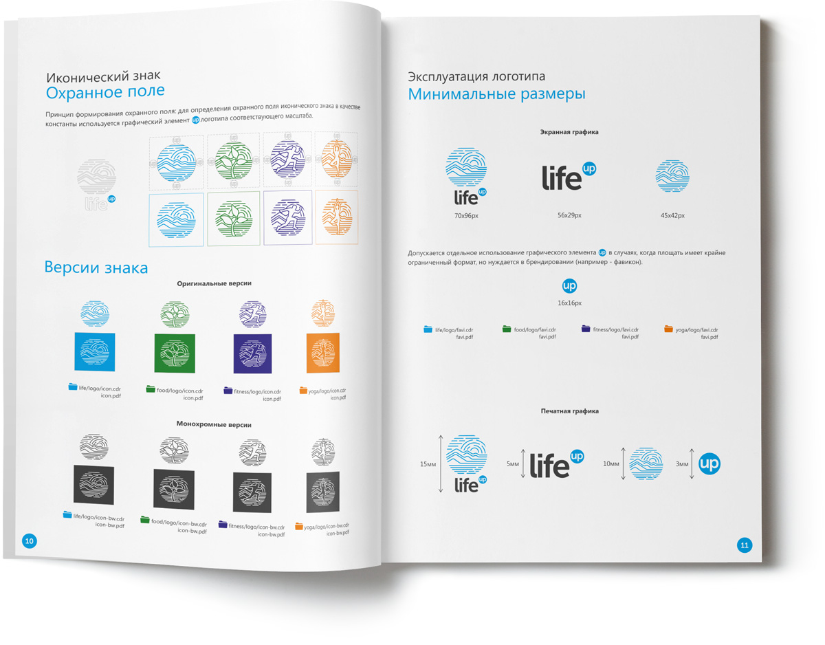 LifeUp-разработка-гайдбука-компании
