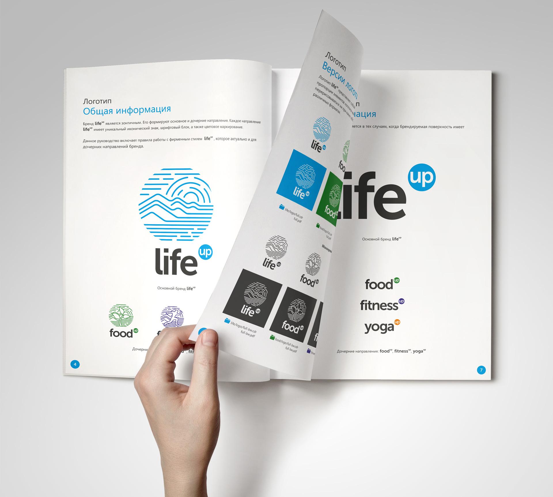 LifeUp-разработка-логобука-компании