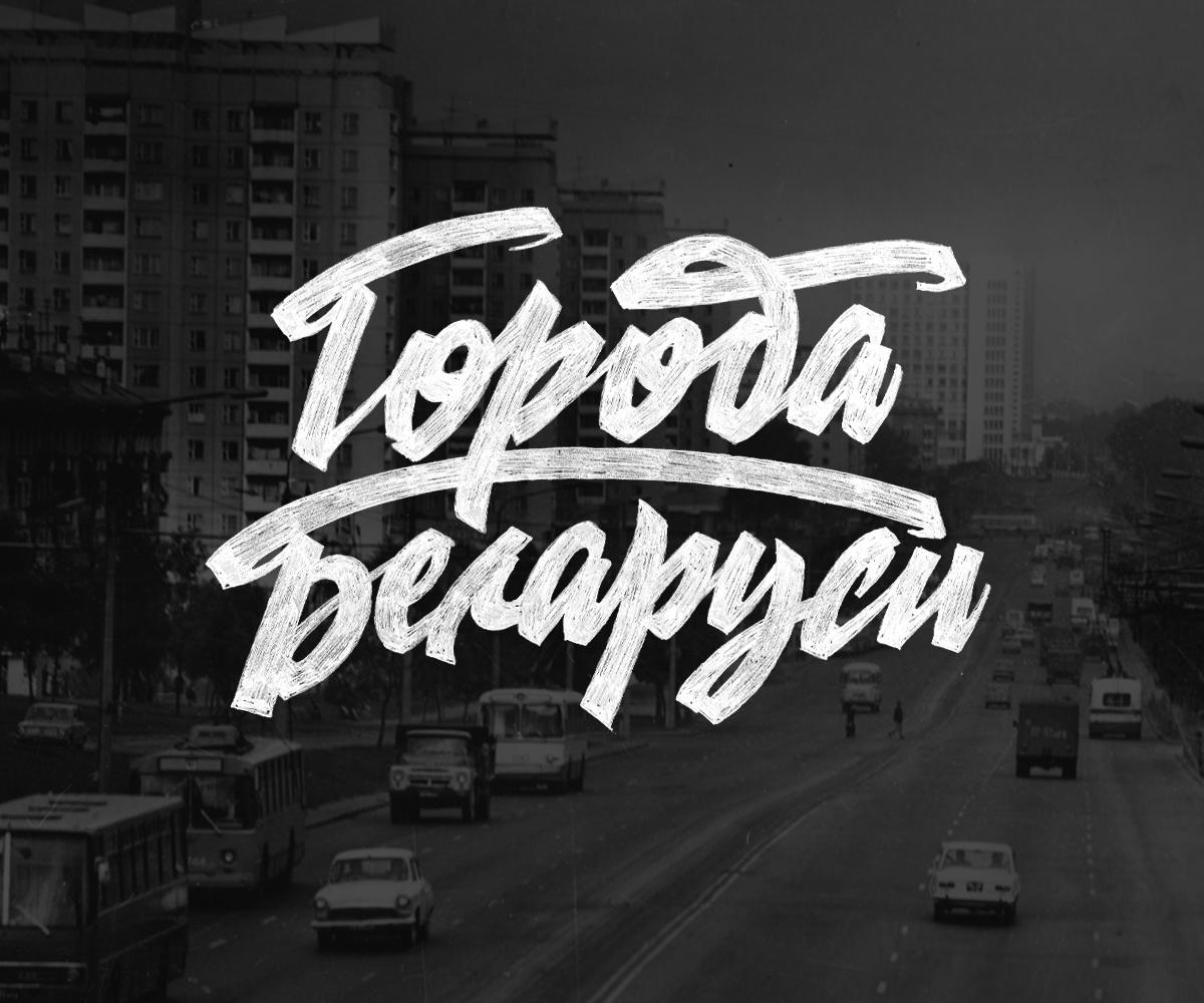 Леттеринг - города Белоруссии