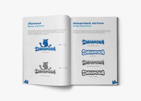 Динамоша-брендбук-бренда