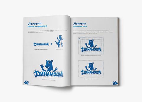 Динамоша-брендбук-компании