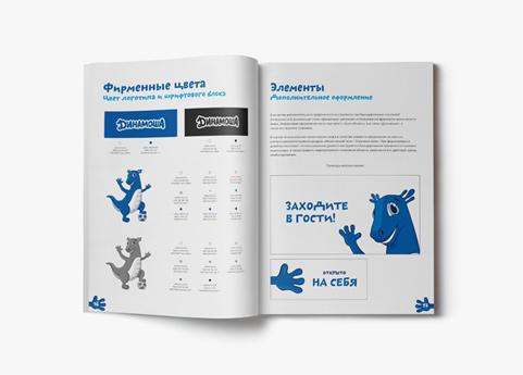 Динамоша-разработка-брендбука-торговой-марки