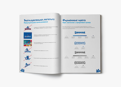 Динамоша-разработка-брендбука