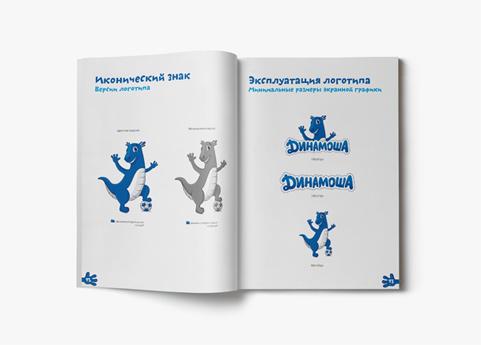 Динамоша-создание-брендбука-торговой-марки
