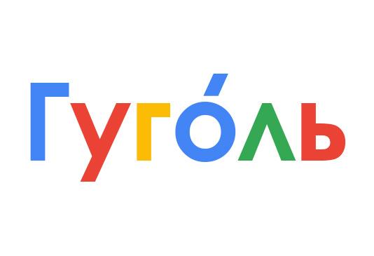 гуголь-гугл