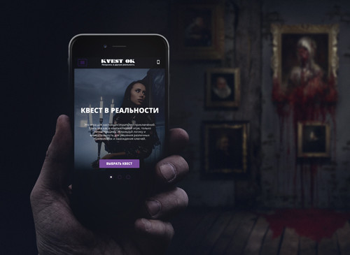 kvest-ok-razrabotka-adaptivnogo-sajta-kvestov